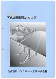 HANWA 下水道用尾製品カタログ