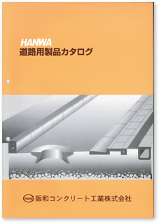 HANWA 道路用製品カタログ